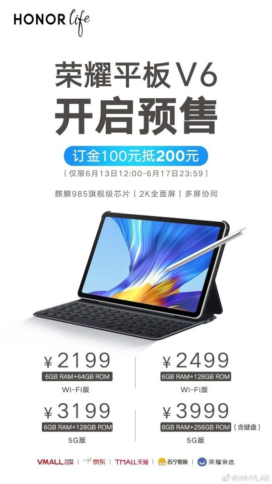 Honor Tablet V6 official sale beings on June 18, pricing starts at 2,199 Yuan