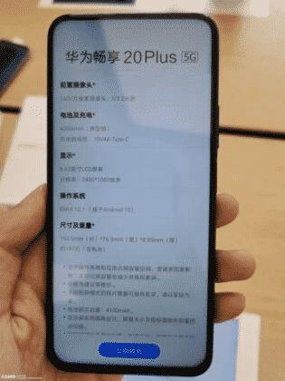 Huawei Enjoy 20 Plus live image(1)