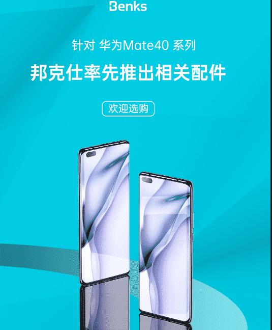 Huawei Mate 40 series leaked image