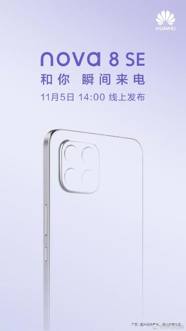 Huawei Nova 8 SE launch date poster