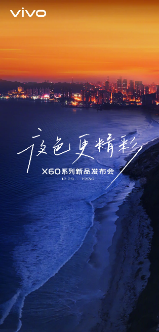 Vivo X60 series launch date poster