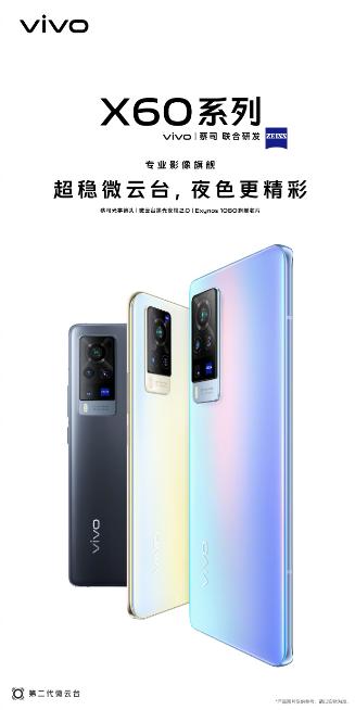 Vivo X60 series launch poster